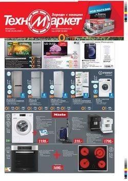 Оферти за Техника и электроника в каталога Техномаркет от ( Остават 12 дни)