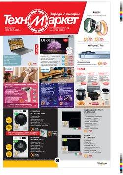Оферти за Техника и электроника в каталога Техномаркет от ( Остават 9 дни)
