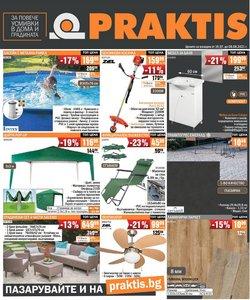 Оферти за Мебели в каталога Практис от ( Остават 15 дни)