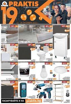 Оферти за Мебели в каталога Практис от ( Изтича утре)