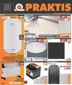 Оферти за Мебели в каталога Практис от ( Публикувано днес)