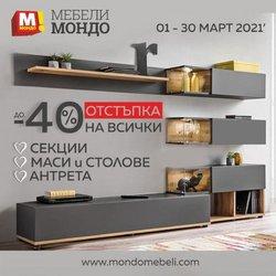 Каталог на Мебели Мондо от ( Изтекъл )