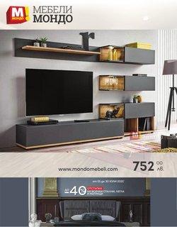 Оферти за Мебели в каталога Мебели Мондо от ( Остават 2 дни)