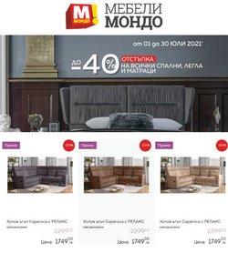 Оферти за Мебели в каталога Мебели Мондо от ( Остават 9 дни)