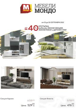 Оферти за Мебели Мондо в каталога Мебели Мондо от ( Остават 12 дни)