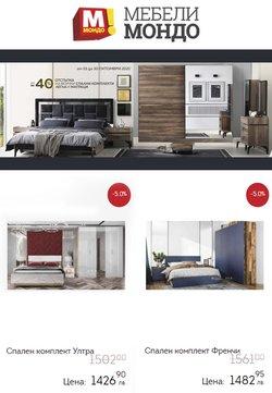 Оферти за Мебели Мондо в каталога Мебели Мондо от ( Остават 11 дни)