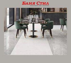 Оферти за Мебели в каталога Баня Стил от ( Остават 25 дни)