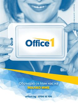 Каталог на Office 1 от ( Остават 11 дни )