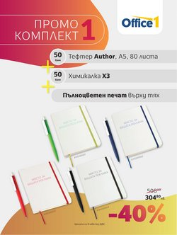 Оферти за Office 1 в каталога Office 1 от ( Повече от 1 месец)