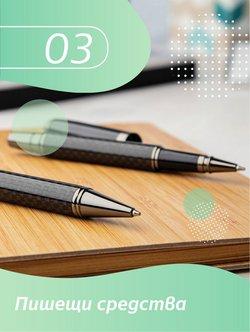 Оферти за Office 1 в каталога Office 1 от ( Остават 4 дни)