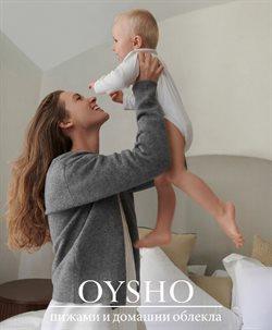 Каталог на Oysho от ( Току що публикуван )