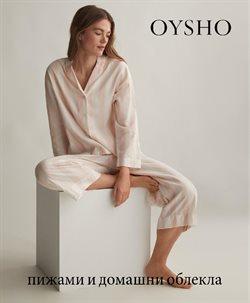 Каталог на Oysho от ( Остават 2 дни )