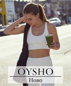 Каталог на Oysho от ( Повече от 1 месец )