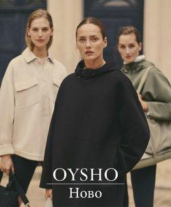 Оферти за Oysho в каталога Oysho от ( Остават 21 дни)