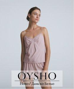 Оферти за Oysho в каталога Oysho от ( Повече от 1 месец)