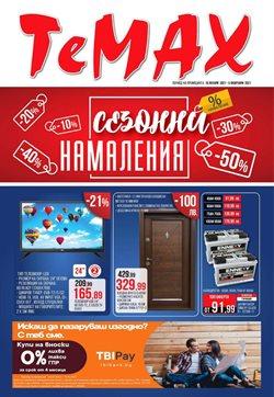 Каталог на ТеМакс в Сливен ( Изтекъл )