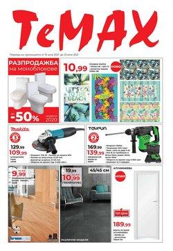 Оферти за Мебели в каталога ТеМакс от ( Изтича утре)