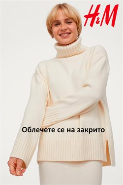 Каталог на H&M от ( Изтича днес )