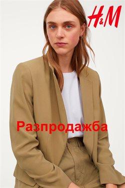 Каталог на H&M от ( Остават 6 дни )