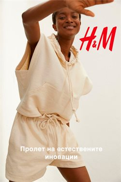 Каталог на H&M от ( Остават 16 дни )