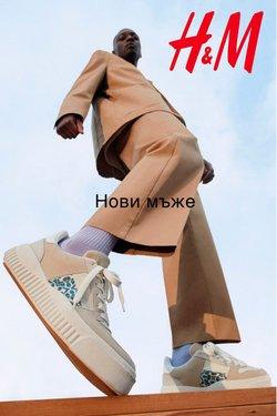 Каталог на H&M от ( Повече от 1 месец )
