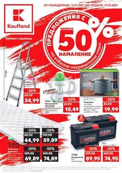 Оферти за Супермаркети в каталога Кауфланд на в Перник ( Изтича днес )