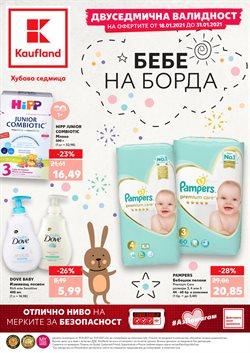 Оферти за Супермаркети в каталога Кауфланд на в Варна ( Току що публикуван )