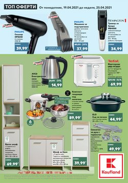 Оферти за Супермаркети в каталога Кауфланд на в Каспичан ( Остават 3 дни )