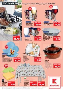 Оферти за Супермаркети в каталога Кауфланд на в Каспичан ( Преди 3 дни )