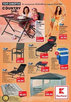 Оферти за Супермаркети в каталога Кауфланд от ( Остават 3 дни)