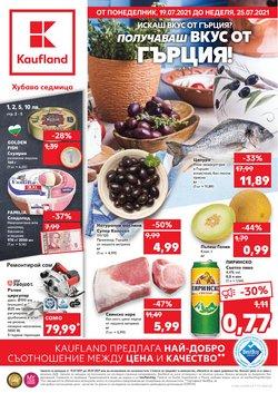 Оферти за Супермаркети в каталога Кауфланд от ( Изтича днес)