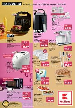Оферти за Супермаркети в каталога Кауфланд от ( Остават 7 дни)