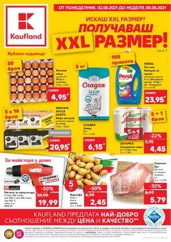 Оферти за Супермаркети в каталога Кауфланд от ( Току що публикувано)