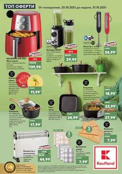 Оферти за Супермаркети в каталога Кауфланд от ( Остават 6 дни)