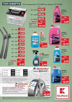 Оферти за Супермаркети в каталога Кауфланд от ( Публикувано днес)