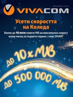 Каталог на VIVACOM в Пловдив ( Изтекъл )