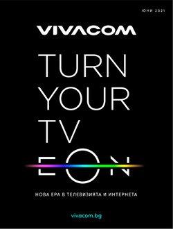 Оферти за Техника и электроника в каталога VIVACOM от ( Остават 12 дни)