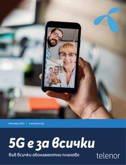 Оферти за Техника и электроника в каталога Telenor от ( Остават 6 дни)
