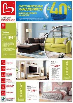 Оферти за Мебели Виденов в каталога Мебели Виденов от ( Остават 12 дни)
