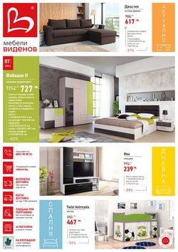 Оферти за Мебели в каталога Мебели Виденов от ( Остават 6 дни)