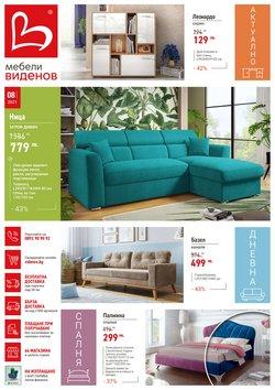 Оферти за Мебели в каталога Мебели Виденов от ( Току що публикувано)