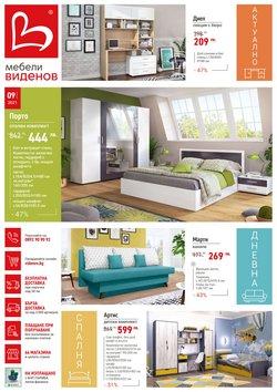 Оферти за Мебели в каталога Мебели Виденов от ( Остават 12 дни)
