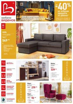 Оферти за Мебели в каталога Мебели Виденов от ( Остават 13 дни)