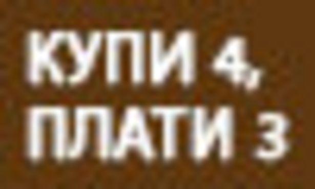 Оферта на Пижама долнище за 5,99 лв.
